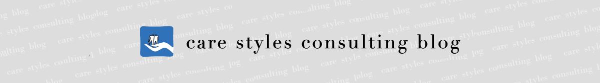 介護コンサルタント|care styles consulting blog